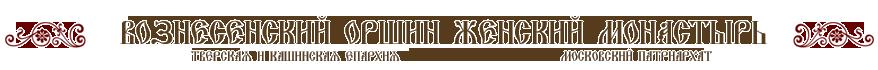 Вознесенский Оршин женский монастырь